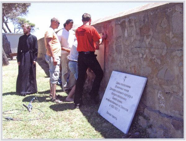 Бойцы молодежного отряда восстанавливают русский (донской) участок на международном кладбище около г. Мудрое. Лето 2007 г.