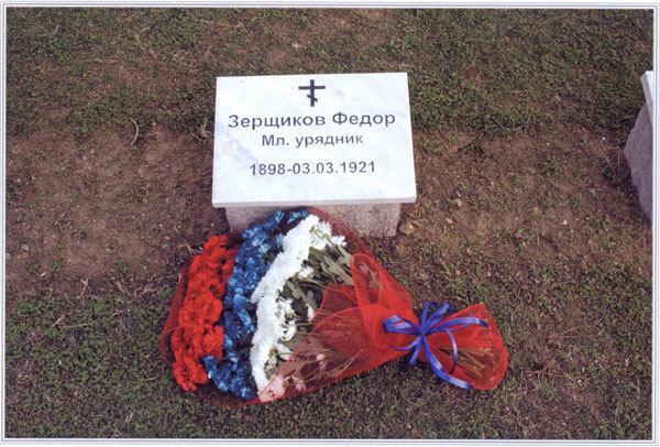 Восстановленное надгробие на донском участке международ кладбища около г. Мудрое. Ноябрь 2007 г.